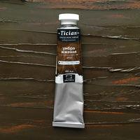 Vopsea în ulei, Tician, Ars Umber, 46 ml