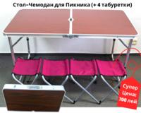 Masă pentru picnic, valiză pliabilă + 4 scăunele