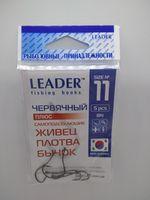 Крючки LEADER Червячный Самоподсекающий №11, 5шт