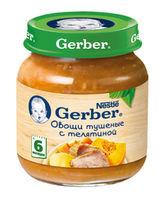 Gerber пюре овощи тушенные с телятиной с: 6 мес, 130г