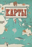 Карты. Путешествие в картинках по континентам, морям и культурам мира. 4-е издание
