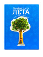купить Голубая книга лета в Кишинёве