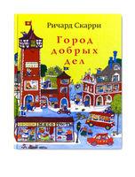 купить Город Добрых Дел в Кишинёве