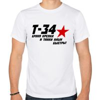 Футболка Т - 34