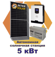 Автономная солнечная станция 5 кВт