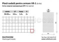 Сетка сварная армирующая ВР-1, ячейка: 50х50мм