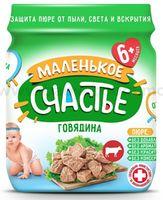"""""""Маленькое счастье"""" Пюре Говядина 80 гр. (6м+)"""