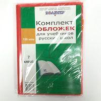 Обложки для учебников, 150 мкм, 7-ой класс, русский