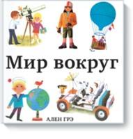 купить Мир вокруг в Кишинёве
