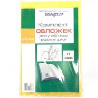 Обложки для учебников, 150 мкм, 11-ый класс, русский