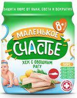 """""""Маленькое счастье"""" Пюре из хека с овощным рагу 90 gr. (8m+)"""