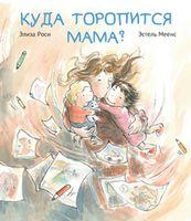 купить Куда торопится мама?  Комплект из 3 книг: в Кишинёве