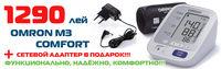1290 лей Omron M3 Comfort + адаптер в подарок!