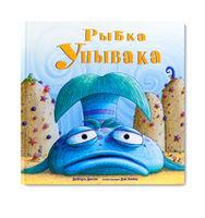 купить Рыбка Унывака в Кишинёве