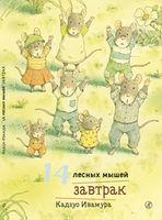 14 лесных мышей. Завтрак