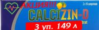 🎯 📌  Акция❗ CALCIZIN-D (Цитрат кальция+Zn+Mg+D3) №20. 3 упаковки!!! за 149 лей