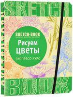 Sketchbook. Рисуем цветы.Экспресс-курс рисования