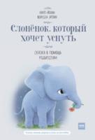 купить Слоненок который хочет уснуть в Кишинёве
