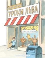 купить Уроки Льва в Кишинёве