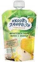 """""""Когда Я Вырасту"""" Пюре яблоко-ваниль (5м+) 220 гр."""