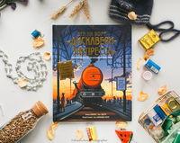 купить Все на борт «Дискавери-Экспресса» в Кишинёве