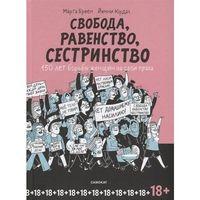 Свобода, равенство, сестринство. 150 лет борьбы женщин за свои права (Марта Бреен)