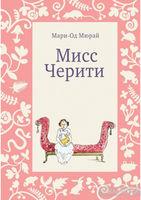 Мисс Черити (Мюрай Мари-Од)