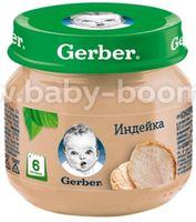 Gerber Пюре из индейки 80 гр. (6m +)