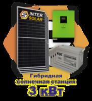 Stație solară hibridă de 3 kW