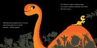 купить Мамазавр в Кишинёве