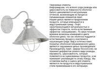 cumpără Aplica LOFT zinc 1l 5063 în Chișinău