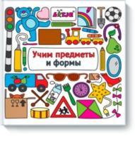 купить Учим предметы и формы в Кишинёве