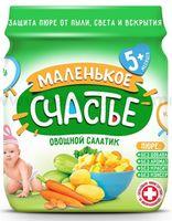 """""""Маленькое счастье"""" Пюре Овощной салатик 90 гр. (5м+)"""