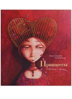 купить Принцессы неизвестные и забытые... в Кишинёве