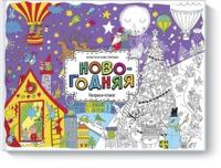 купить Новогодняя. Раскраска-плакат в Кишинёве