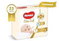 Подгузники Huggies Elite Soft 1 (<5 кг) 25 шт