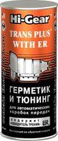 Герметик и тюнинг для АвтоКПП (содержит ER), HG7015