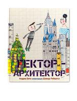 купить Гектор-Архитектор в Кишинёве