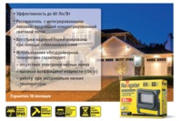 cumpără (a1) LED (10Wt) NFL-P-10-4K-IP65 în Chișinău