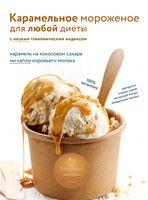 💚 🌿 Înghețată de Caramel, 200 g