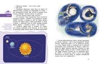 купить Увлекательная астрономия в Кишинёве