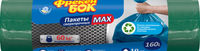 Пакеты для мусора сверхпрочные Фрекен Бок Max, 160 л, 10 шт. черный