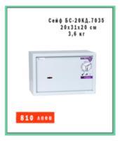 Ferocon БС-20КД.7035