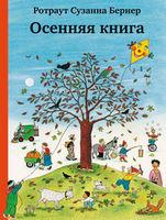 Осенняя книга- Rotraut Berner
