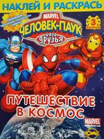 Carte de colorat  Marvel, călătorie în spațiu
