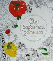 """Carte de colorat-antistresă """"Grădină de bucurii pământești"""""""