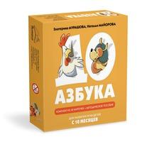 купить ДОазбука. Комплект карточек + методическое пособие в Кишинёве