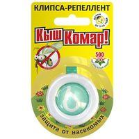 Кыш Комар Клипса репеллент