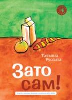 купить Зато Сам в Кишинёве