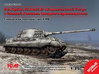 """35363 Pz.Kpfw.VI Ausf.B """"Королевский Тигр"""" с башней Henschel (позднее производство)"""